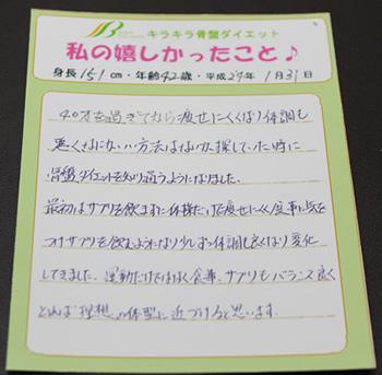 神戸市須磨区 42歳女性