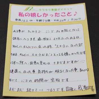 神戸市須磨区 54歳女性