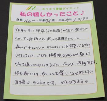 須磨区名谷 39歳女性