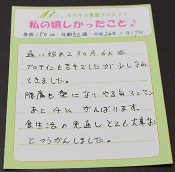須磨区 52歳女性