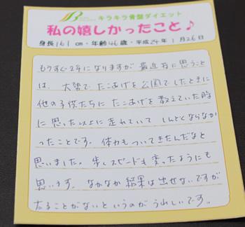 須磨区板宿 46歳女性