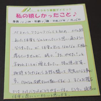 須磨区 47歳女性