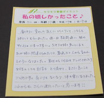 須磨区 39歳女性